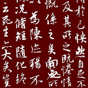 Ancient Chinese Calligraphy on Maroon // Small