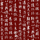 Ancient Chinese Calligraphy on Deep Maroon