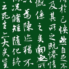 Ancient Chinese Calligraphy on Dark Green // Small