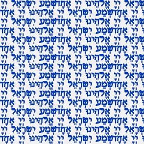 Shema Jerusalem