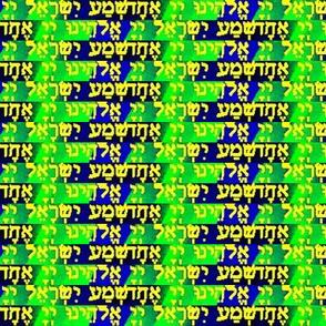 Shema  Sukkot Spectrum