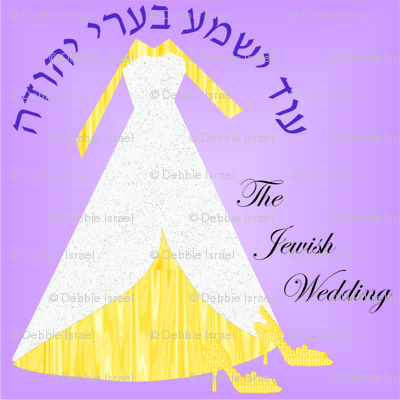 Jewish_wedding_1000X1000_2_27_2014