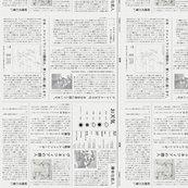 Japanesenewspaper_shop_thumb