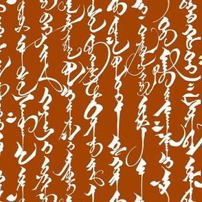 Mongolian Calligraphy on Tawny Orange // Small
