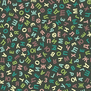 ditsy Cyrillic alphabet in oolong colors