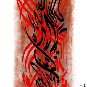 Arabesque text message