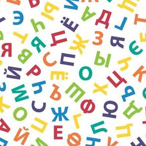 large ditsy Cyrillic alphabet