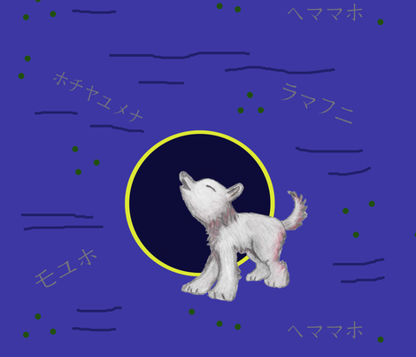 Howling at the Moon fabric by scoutmom131 on Spoonflower - custom fabric