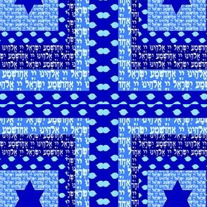 Shema Navy Synnagogue Panel