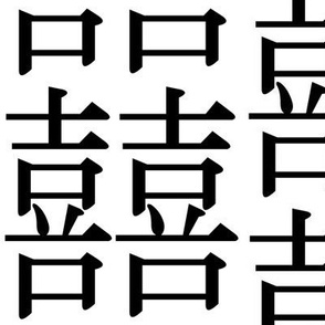 Six Inch Black Chinese Double Happiness Ideogram on White