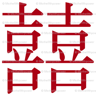 Six Inch Dark Red Chinese Double Happiness Ideogram on White