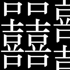 Six Inch White Chinese Double Happiness Ideogram on Black