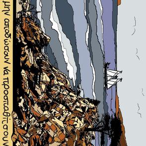 Ulysses - Greek Coastline Border Print - Full Yard Border print - Tennyson Greek Text