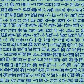 cuneiform writing - navy on sea green