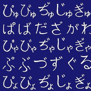 Hiragana on Midnight Blue // Large