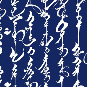 Mongolian Calligraphy on Midnight Blue // Large