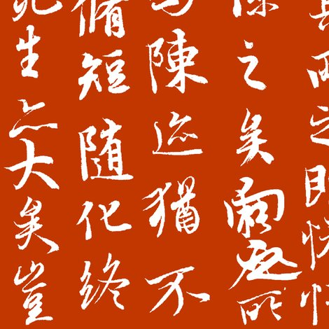 Rancient_chinese_on_orange_shop_preview