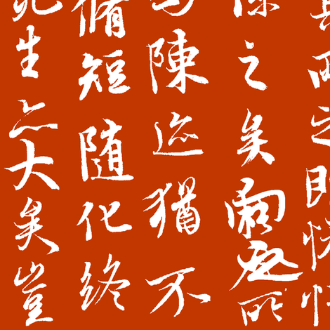 Ancient Chinese Calligraphy on Orange // Large fabric by thinlinetextiles on Spoonflower - custom fabric