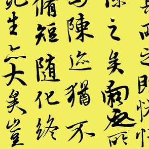 Ancient Chinese Calligraphy on Yellow // Large