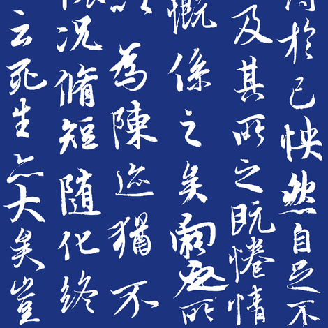 Ancient Chinese Calligraphy on Midnight Blue // Small fabric by thinlinetextiles on Spoonflower - custom fabric