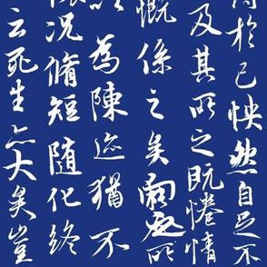 Ancient Chinese Calligraphy on Midnight Blue // Small