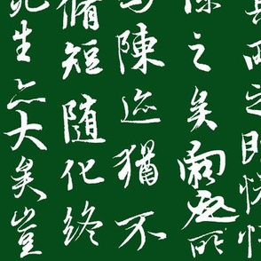 Ancient Chinese on Dark Green // Large