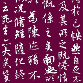 Ancient Chinese Calligraphy on Tyrian Purple // Small