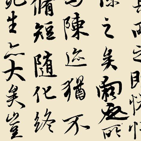 Rancient-chinese-parchment_shop_preview