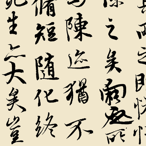 Ancient Chinese Calligraphy on Parchment // Large fabric by thinlinetextiles on Spoonflower - custom fabric