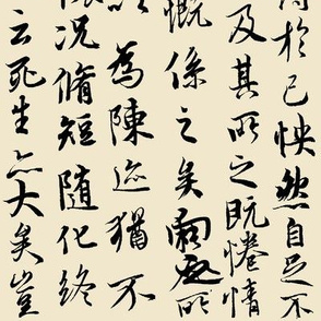 Ancient Chinese Calligraphy on Parchment // Small