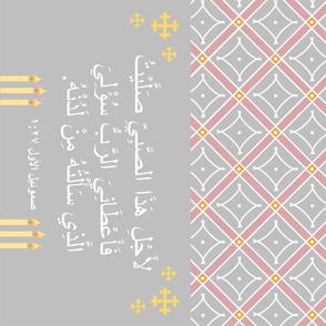 Baby Prayer Pillow, Arabic