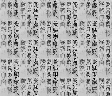 calligraphy,empty fabric by simplej on Spoonflower - custom fabric
