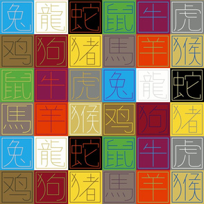 Chinese Zodiac in Auspicious Colors