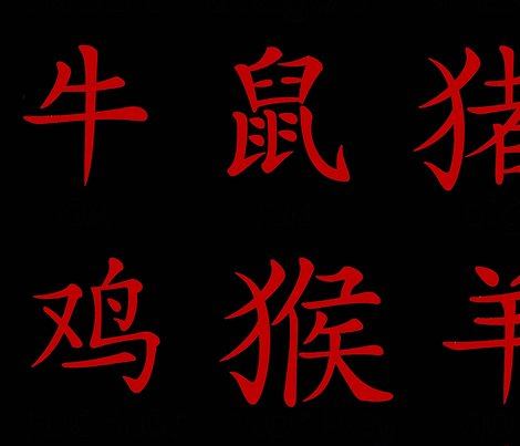 Rrrrchinese-zodiack-characters-black-red_shop_preview