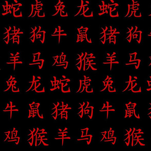 Chinese Zodiac Characters-black red-Medium