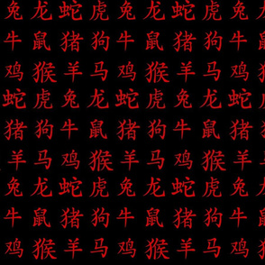 Chinese Zodiac Characters-black red-Small
