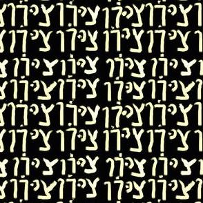 Zion in Hebrew