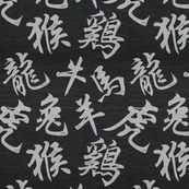 kanji black