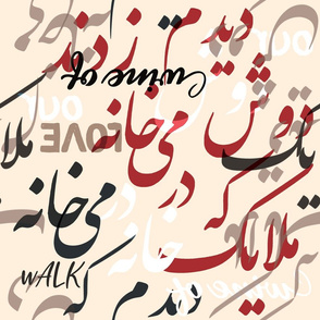 Typography Farsi and English Hafez Poem
