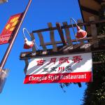 Chengdu Style Restaurant