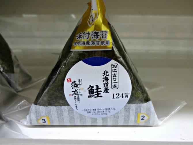 onigiri flavors