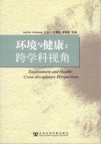 Huanjing yu Jiankang: kuaxueke shijiao  [Environment and Health: Cross-disciplinary perspectives]