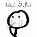 عديمة آلشوق