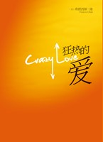 Crazy Love (Simplified Chinese) (eBook)