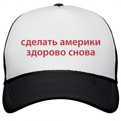 Russian Make America Great Hat