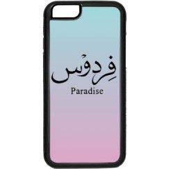 PARADISE (ARABIC)