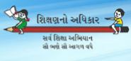 Assistant District Co-Ordinator /Data Entry Operator Jobs in Gandhinagar - Sarva Shiksha Abhiyan Gujarat
