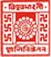 Visva - Bharati Santiniketan