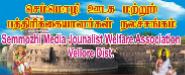 News Reporter Jobs in Vellore - Semmozhi Media and Journalist Welfare Association