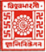 JRF Rural Development Jobs in Kolkata - Visva-Bharati Santiniketan